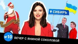 Украина запретила деда Мороза /  секс по-европейски / трусики снять / Вечер #10