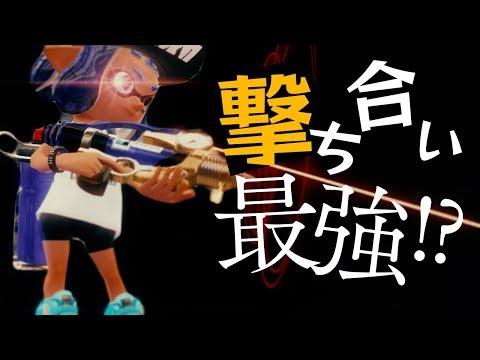 【スプラトゥーン2】シャプマネオが超絶強化!打ち合い強すぎる