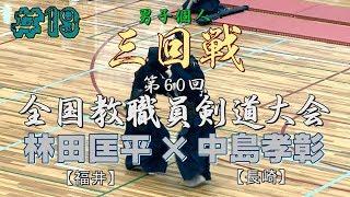 #19【男子個人戦】三回戦【林田・福井×中島・長崎】H30第60回全国教職員剣道大会