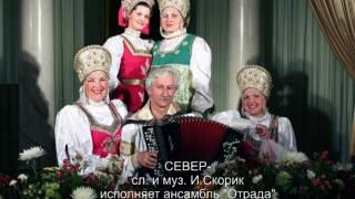 """СЕВЕР- ансамбль """"Отрада"""""""
