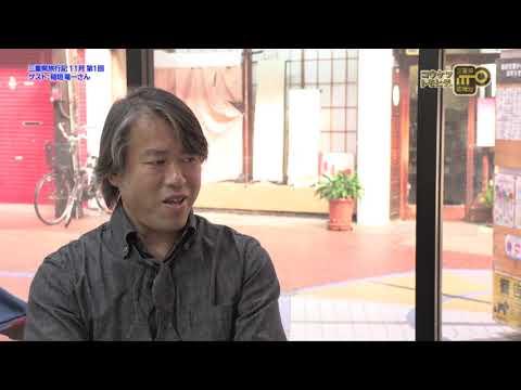 三重県旅行記 ゲスト:作陶家 稲垣竜一さん#1【第93回放送 その1】