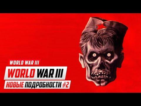 World War 3 - ЗЛЫЕ РУССКИЕ ЖЕНЩИНЫ-ЗОМБИ В УШАНКАХ?