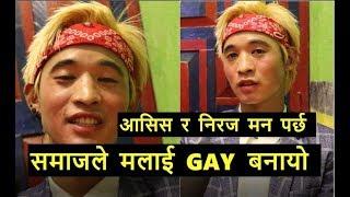 GAY भनेर कसैलेपनी हेला नगर्नु होला|| आसिस र निरज को जोडी लाई भेट्न मन छ||Ankit Magar/ Aashik &Niraj