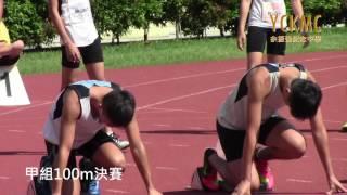 陸運會1617甲組100m決賽YCKMC余振強紀念中學