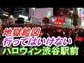 【 ハロウィン地獄絵図】超危険!行ってはいけない渋谷駅前・スクランブル交差点【Go…