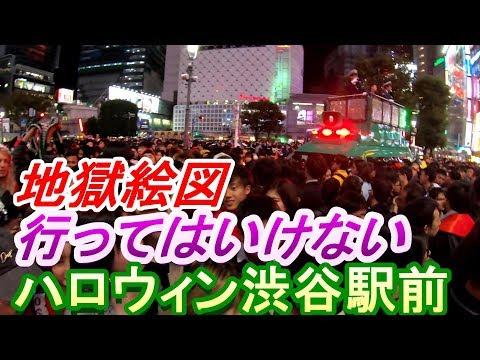 【 ハロウィン地獄絵図】超危険!行ってはいけない渋谷駅前・スクランブル交差点【Gopro HERO7】