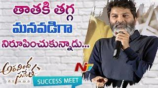 Trivikram Praises and Compares  Jr NTR To Senior NTR Acting In Aravinda Sametha Success Meet | NTV