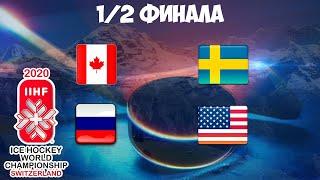 видео: ЧЕМПИОНАТ МИРА ПО ХОККЕЮ 2020 1/2 финала