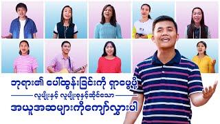 Myanmar Worship Music 2020 - ဘုရား၏ ပေါ်ထွန်းခြင်းကို ရှာဖွေဖို့လူမျိုးနှင့် လူမျိုးစုနှင့်ဆိုင်သော အယူအဆများကိုကျော်လွှားပါ
