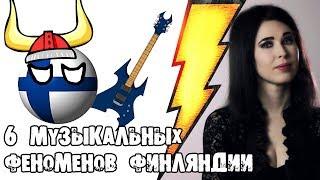 6 музыкальных феноменов ФИНЛЯНДИИ