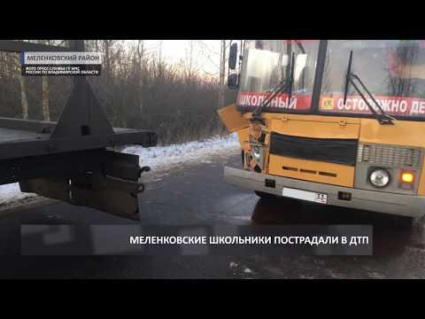 2018 11 27 ДТП в Меленковском районе