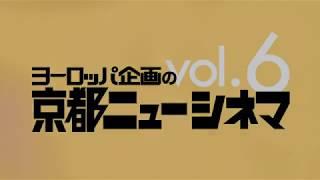 ヨーロッパの京都ニューシネマ vol.6 http://www.europe-kikaku.com/pro...