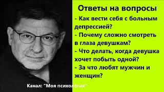 Михаил Лабковский За что любят мужчин и женщин? Ответы на вопросы