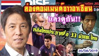 เดียวเจอกัน!!คอมเมนต์ชาวอาเซียนหลังไทยประกาศรายชื่อ 33 นักเตะทีมชาติไทยชุดใหญ่