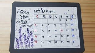 [수채 캘리그라피 달력만들기] 8월 / Callian