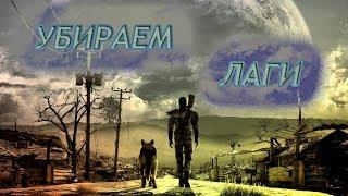 Fallout 4 УБИРАЕМ ЛАГИ