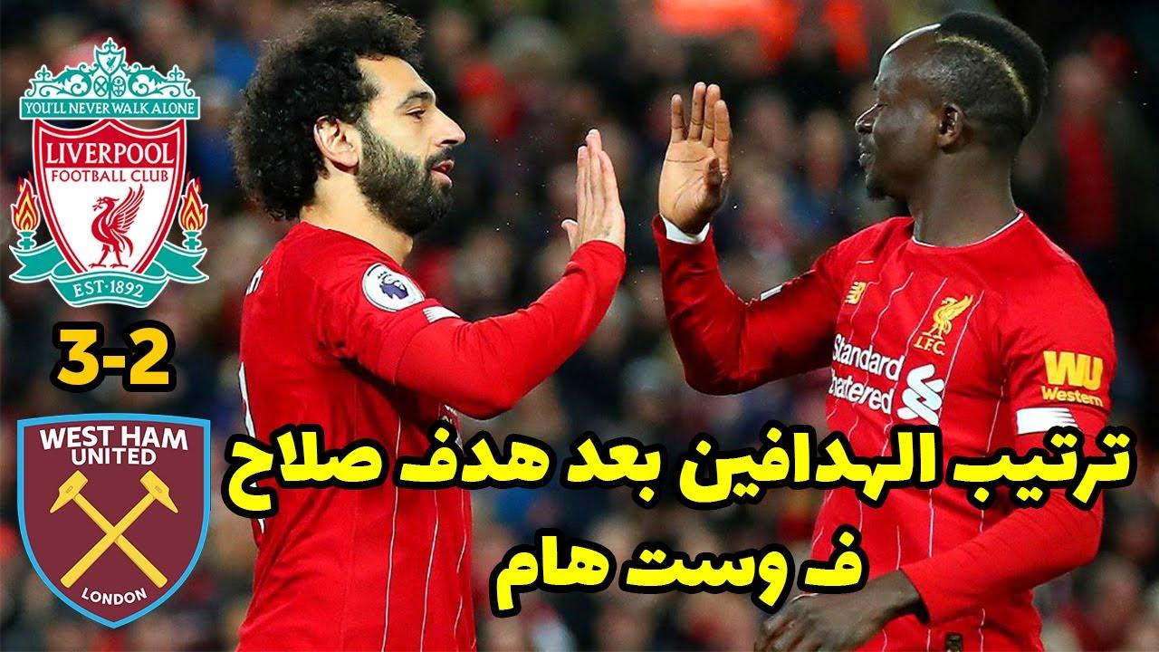 ترتيب هدافي الدوري الانجليزي بعد هدف محمد صلاح في وست هام اليوم بعد مباراة ليفربول ووست هام 3-2