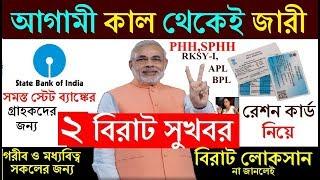 রেশন কার্ড ও স্টেট ব্যাঙ্কের বই থাকলেই    Digital Ration Card    State Bank Of India