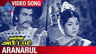Annai Abirami Tamil Movie | Aranarul Song | KR Vijaya | P Susheela | Pyramid Music