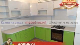 видео Преимущества изготовления кухонного гарнитура на заказ