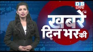 15 Nov 2018 | दिनभर की बड़ी ख़बरें | Today's News Bulletin | Hindi News India |Top News | #DBLIVE