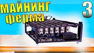 ПУТЬ К МАЙНИНГ ФЕРМЕ #3