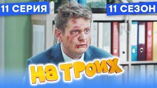 🤣 РАЗБОРКИ НА ТАМОЖНЕ - На Троих 2021 - 11 СЕЗОН - 11 серия | ЮМОР ICTV