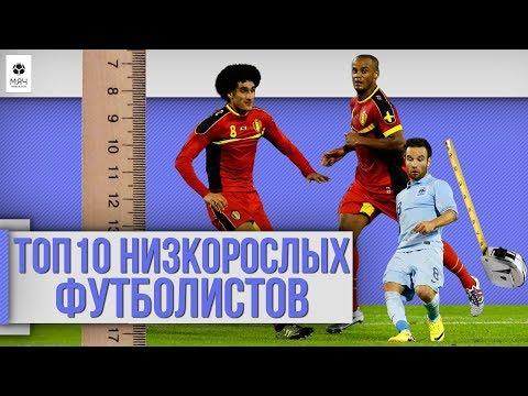 ТОП 10 Низкорослых футболистов