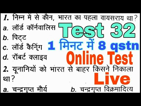 online test 32 upsssc vdo exam 2018 gk questions rpf. Black Bedroom Furniture Sets. Home Design Ideas