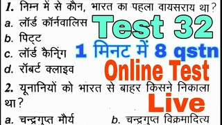 Online Test 32 | UP POLICE EXAM - 2018 GK QUESTIONS | RPF 2018 CONSTABLE GK |