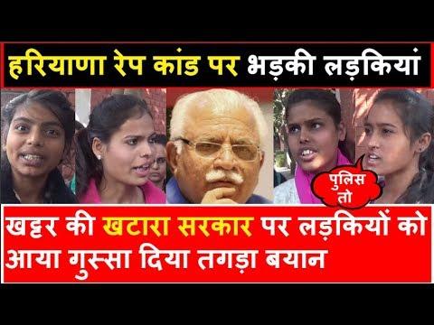 हरियाणा रेप कांड पर लड़कियों की बेबाक राय | Public Opinion on Haryana | Headlines India