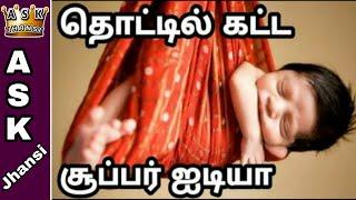 தொட்டில் கட்ட வழி இல்லையா... இதோ சூப்பர் ஐடியா... Cradle Hanger