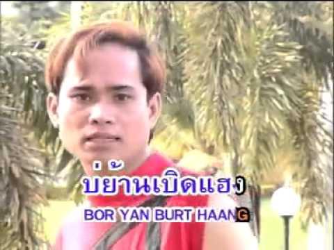 thai lao music,, 2012 lao song,, thai song,,YAK TAI NA NONG