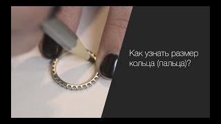видео Как узнать размер кольца