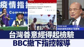 外交部還原「台灣隔離」真相 BBC撤下指控報導|新唐人亞太電視|20200329