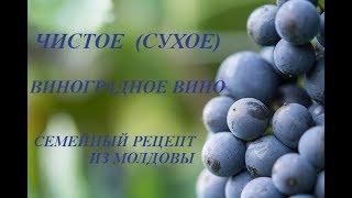Чистое (сухое) виноградное вино. Семейный рецепт из Молдовы. Проще не бывает.