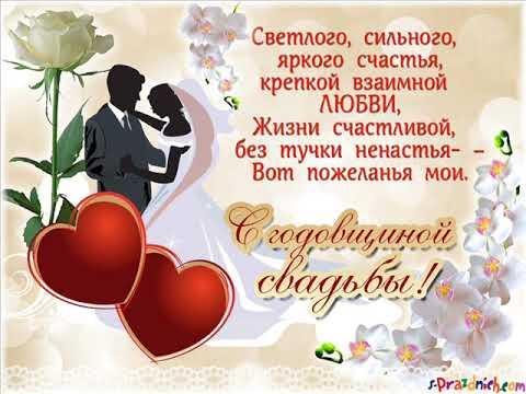 С Годовщиной свадьбы, бабушка и дедушка! ♥