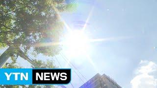 날씨 전국 가마솥더위 서울 35℃주말 최악 더위  YT…