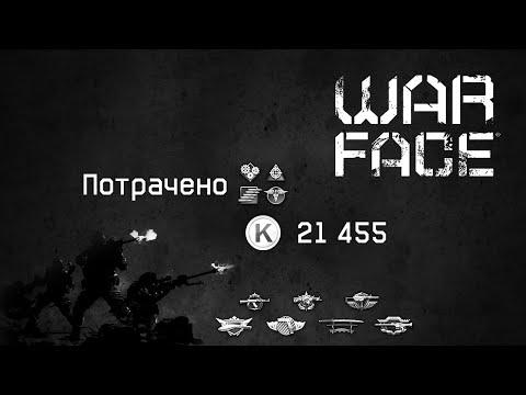 Warface - Потрачено 21455 Кредитов на коробки удачи