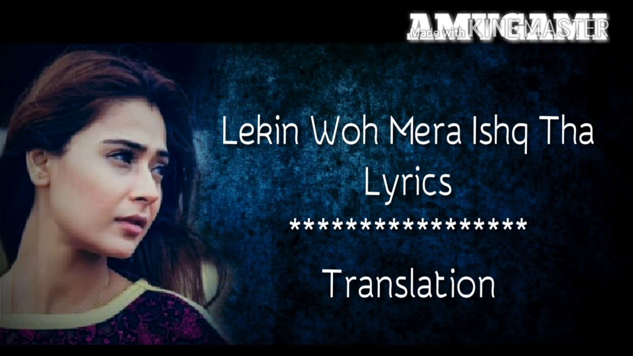 Lekin Woh Mera Ishq Hai - Lyrics With Translation - Sarah Khan, Stebin Ben