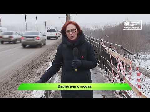 Автомобиль вылетел с путепровода на Воровского  Новости Кирова 17 12 2019