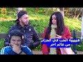 ردة فعل سعودي على | الحب في الجزائر (ههههه الحب في الجزائر من عالم اخر)