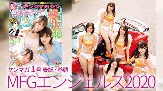 しげの秀一最新作『MFゴースト』を盛り上げるリアル天使たちが、メンバーと衣装を新たに3期目に突入!同時に「東京オートサロン2020」の公式イメージガールにも大抜擢!