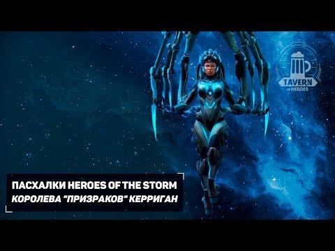 видео: Пасхалки heroes of the storm - Королева призраков Керриган (Русская озвучка).