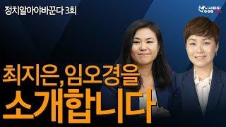 정알바 3회 - 핸드볼 금메달리스트 임오경 , 세계은행 world bank 선임 이코노미스트 최지은을 소개합니다.