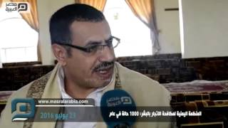 بالفيديو| المنظمة اليمنية لمكافحة الاتجار بالبشر: 1000 حالة في عام
