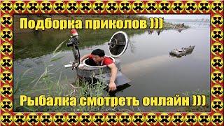 Рыбалка смотреть онлайн, подборка приколов лучшее!