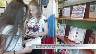 Городская библиотека презентовала книжную выставку