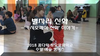 [노래하GO! 춤추Go!] 별자리★신화 (2018)