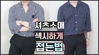 셔츠 소매 섹시하게 접는법 4가지! 손쉽게 3분컷 강좌